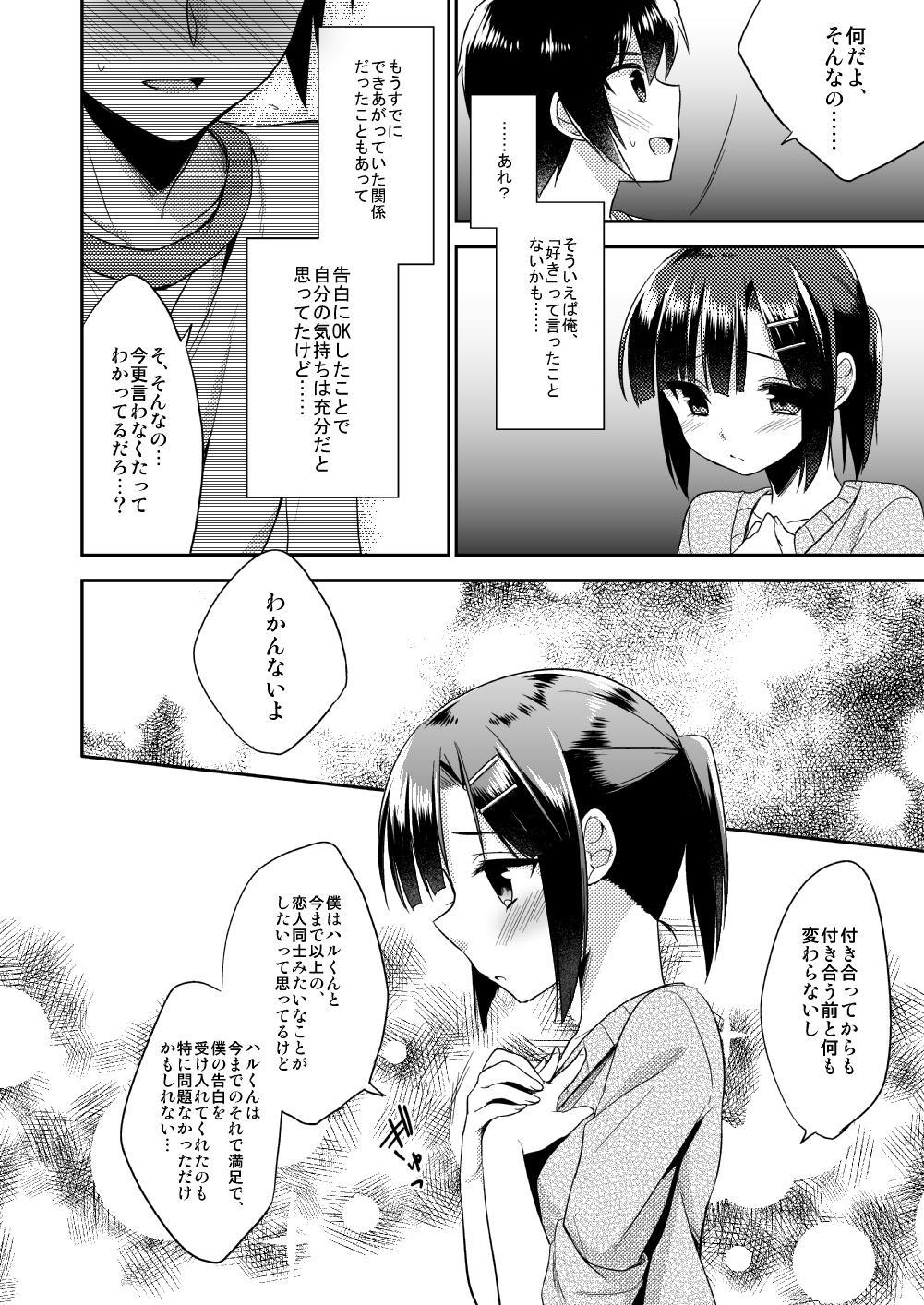 dousei hajimemashita 14