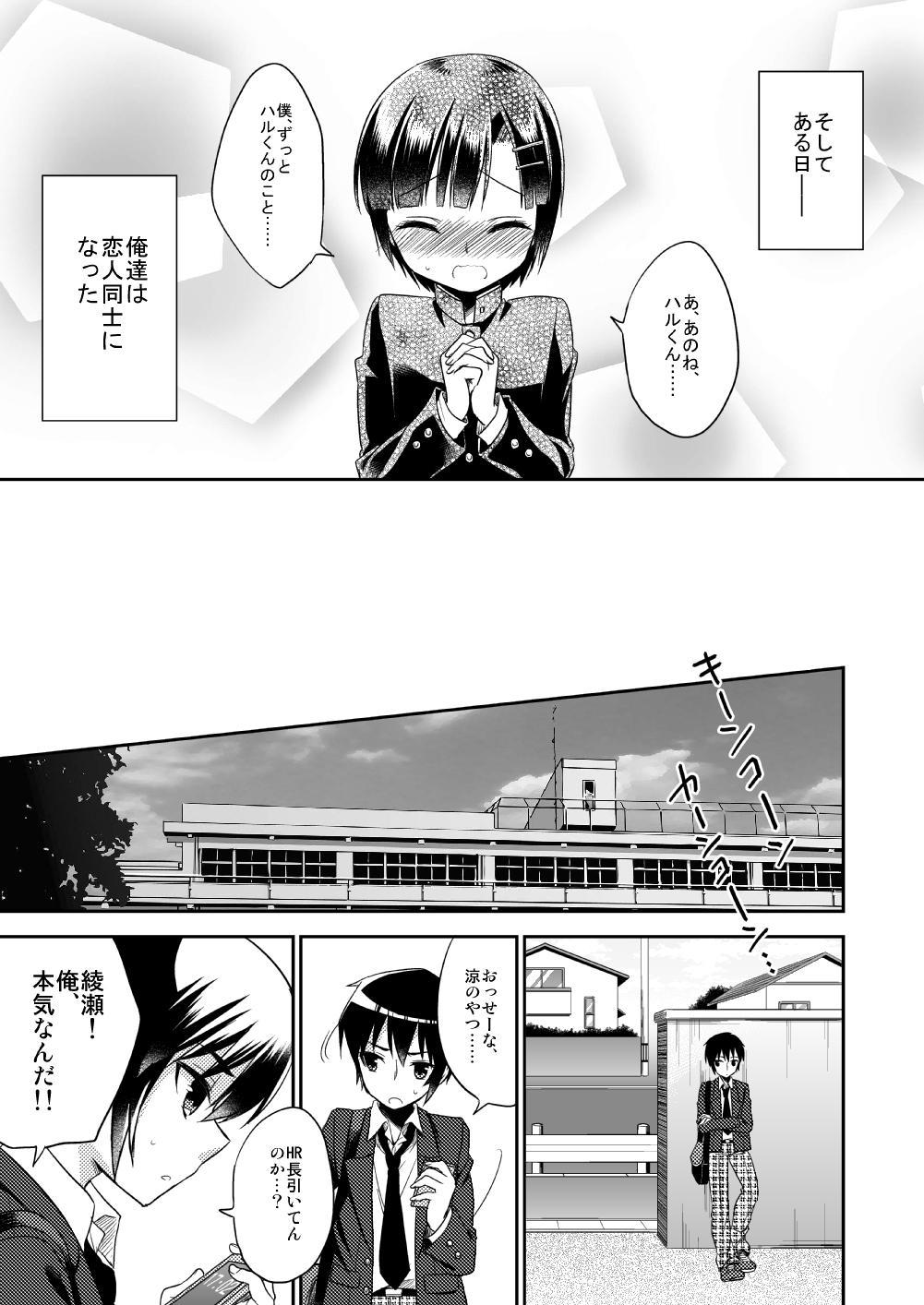 dousei hajimemashita 7