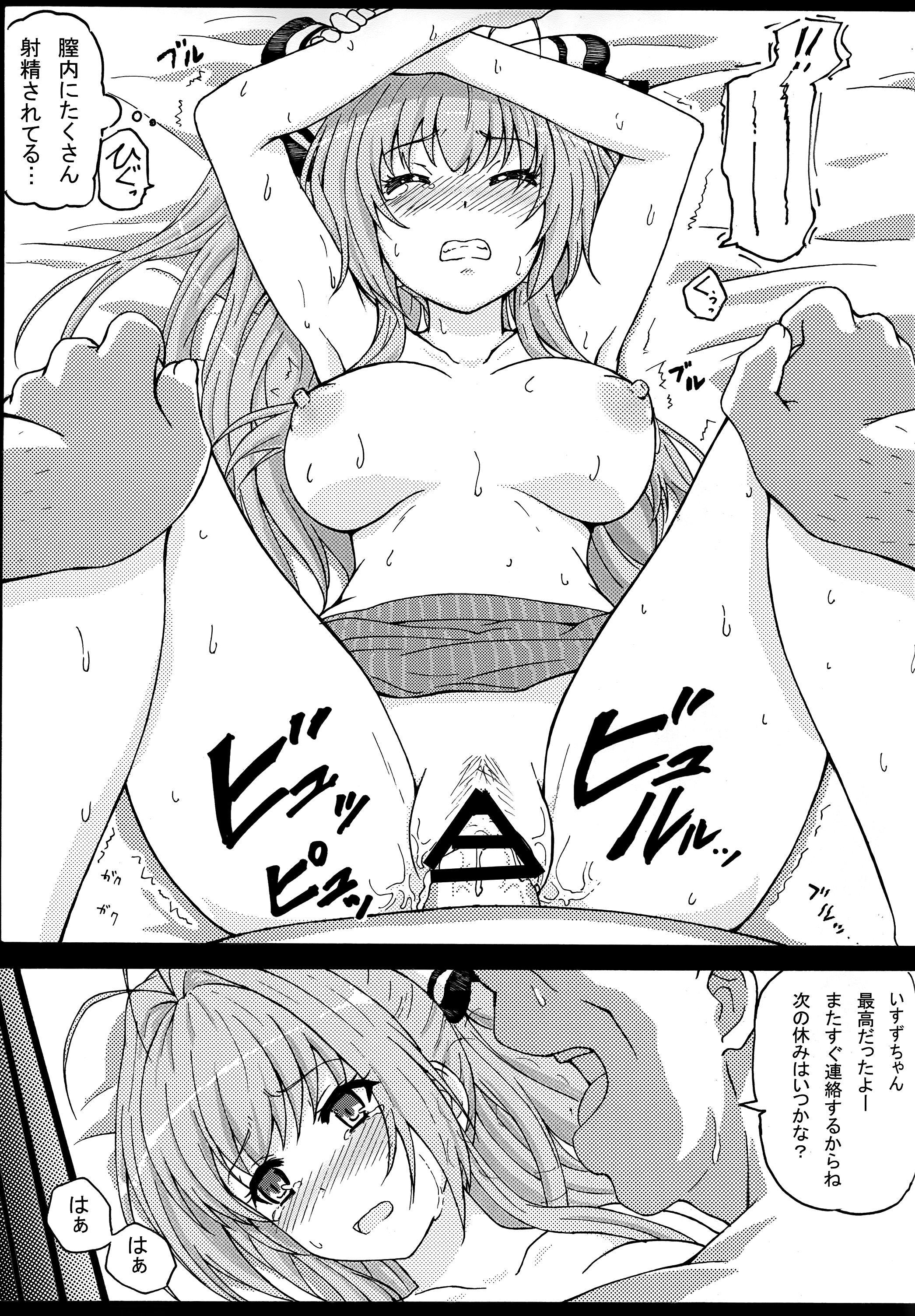 Sento Isuzu no Hyoujou ga Harenai Hontou no Riyuu 10