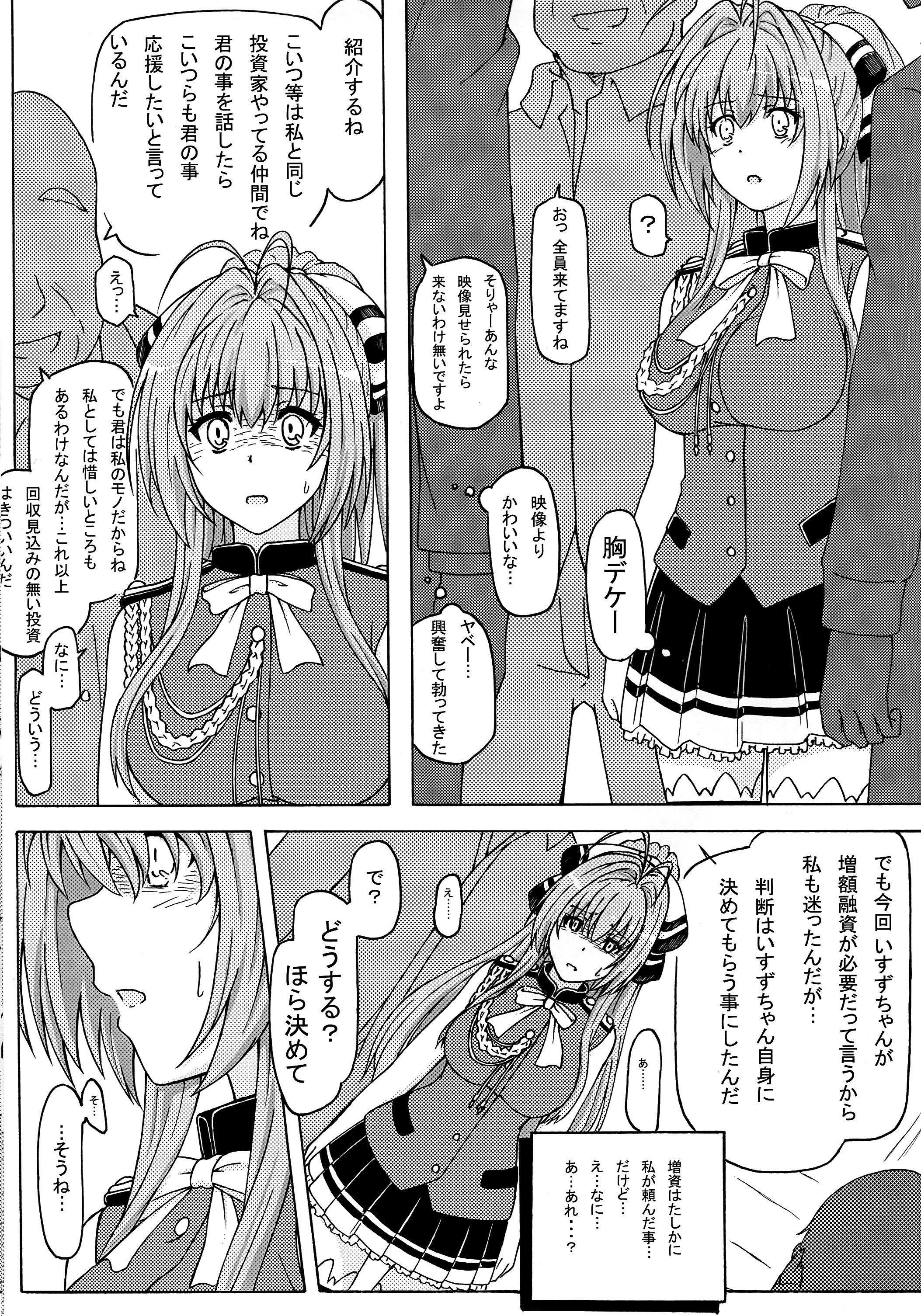 Sento Isuzu no Hyoujou ga Harenai Hontou no Riyuu 16
