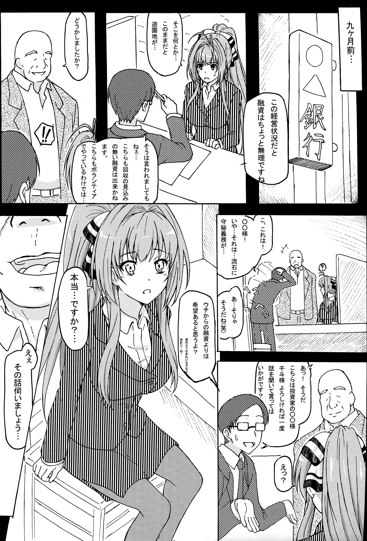 Sento Isuzu no Hyoujou ga Harenai Hontou no Riyuu 3