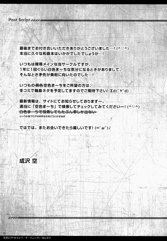 Mikan to Rito no Elevator Panic! 23