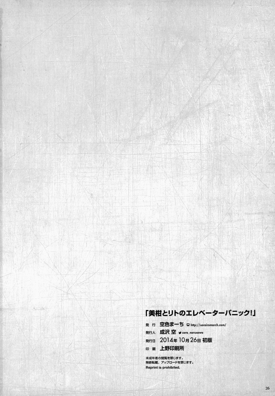 Mikan to Rito no Elevator Panic! 24
