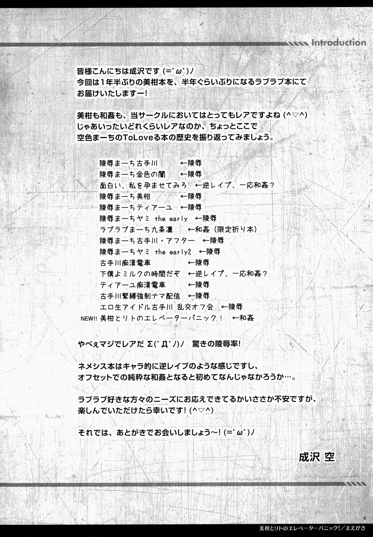 Mikan to Rito no Elevator Panic! 2