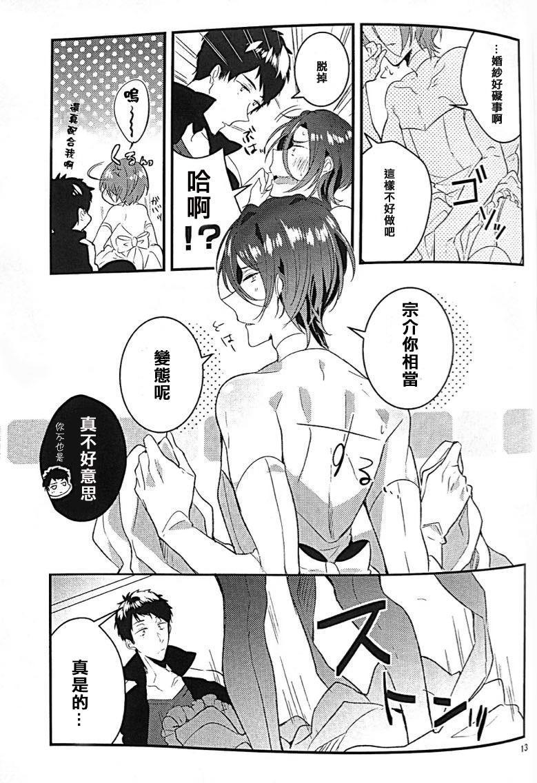 17-sai no Hanayome 9