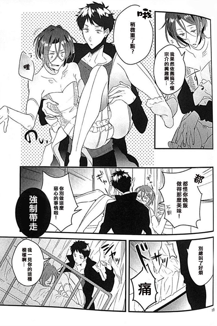 17-sai no Hanayome 11