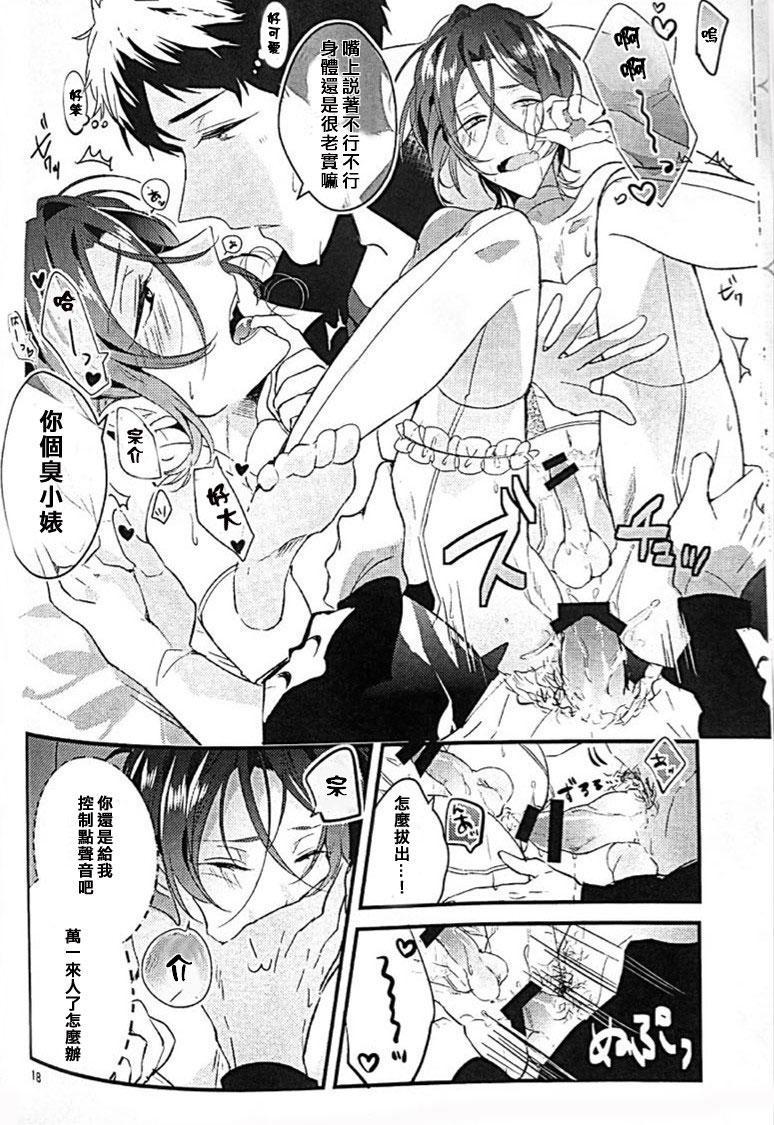 17-sai no Hanayome 14