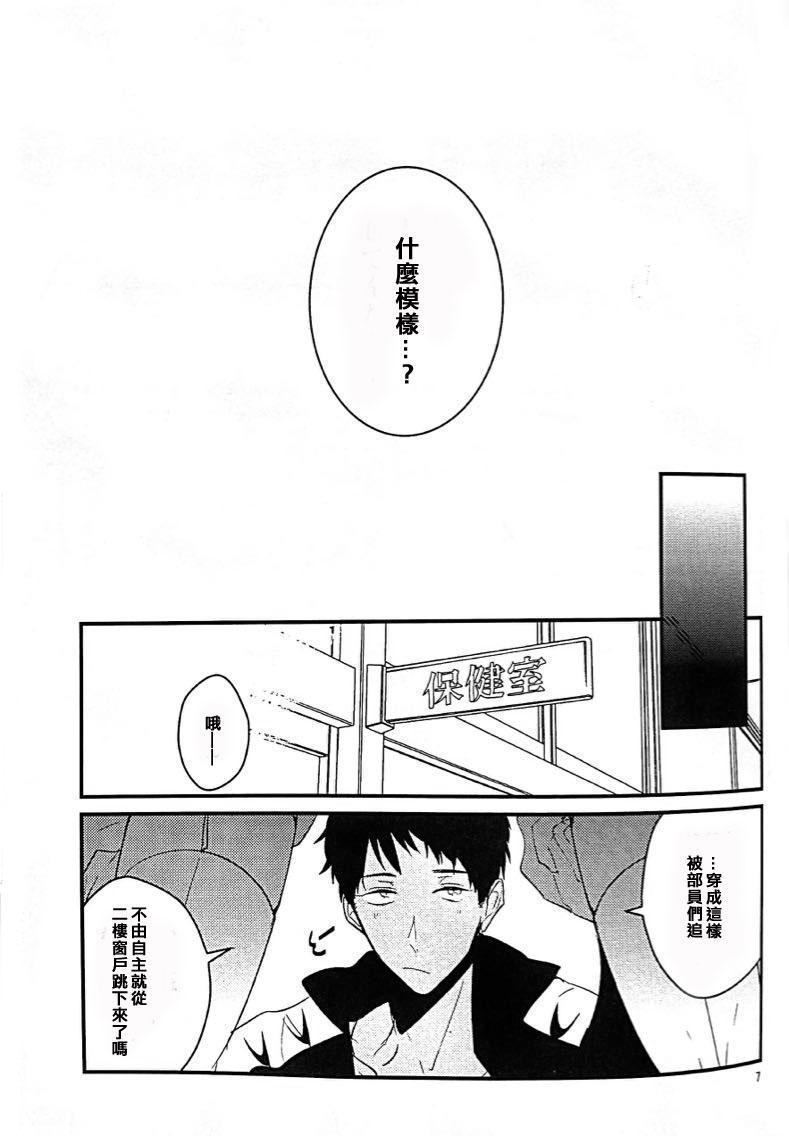 17-sai no Hanayome 3