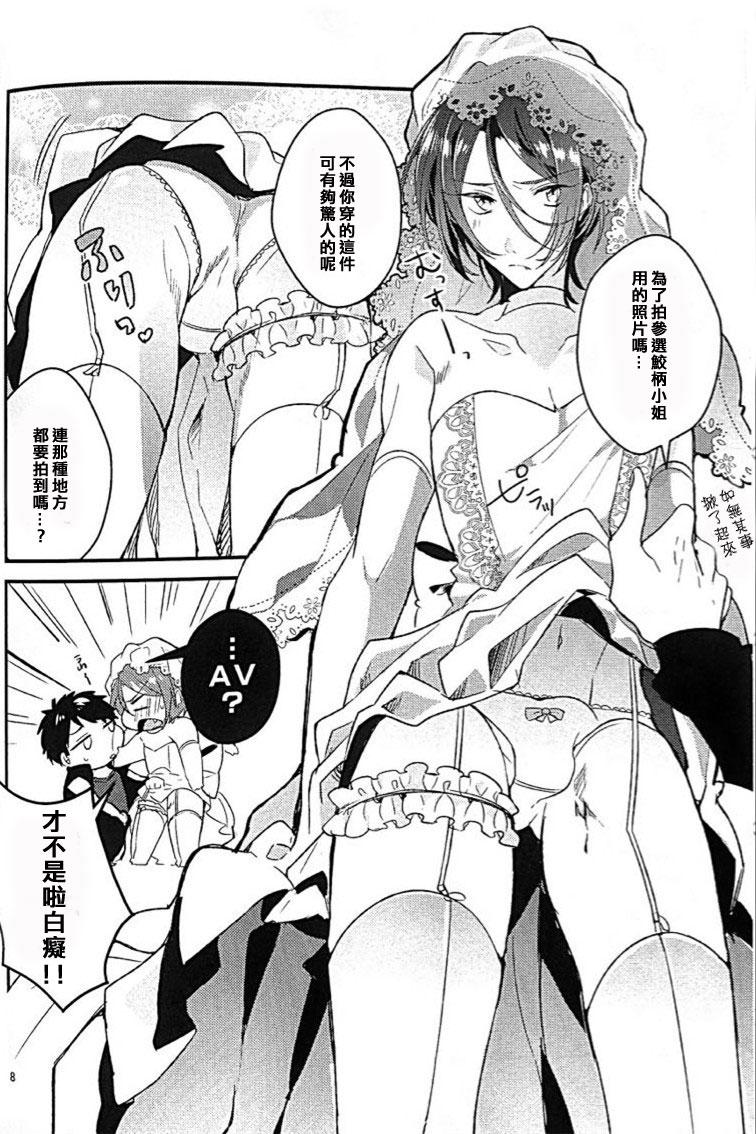 17-sai no Hanayome 4
