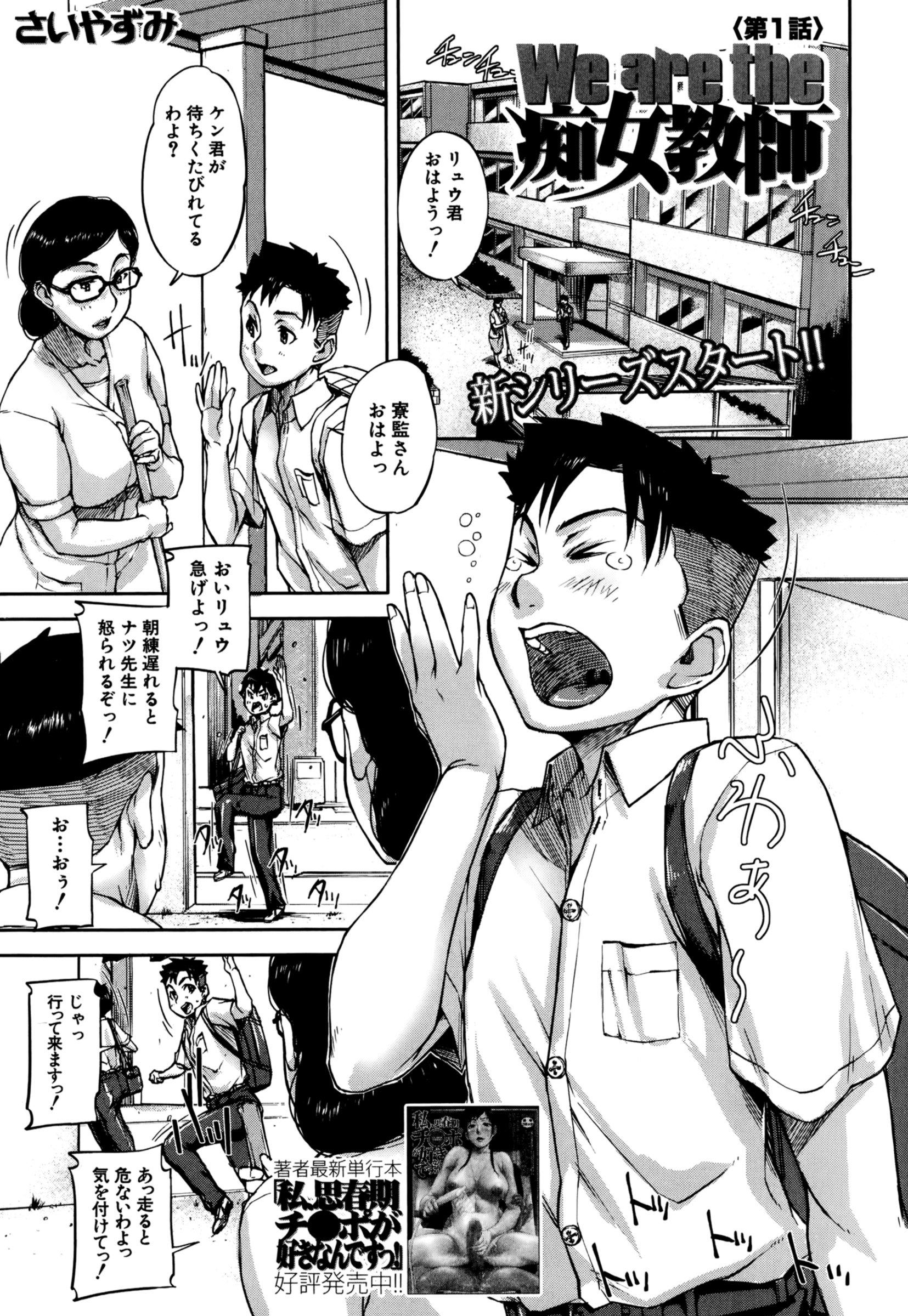 We are the Chijo Kyoushi Ch. 1-2 0