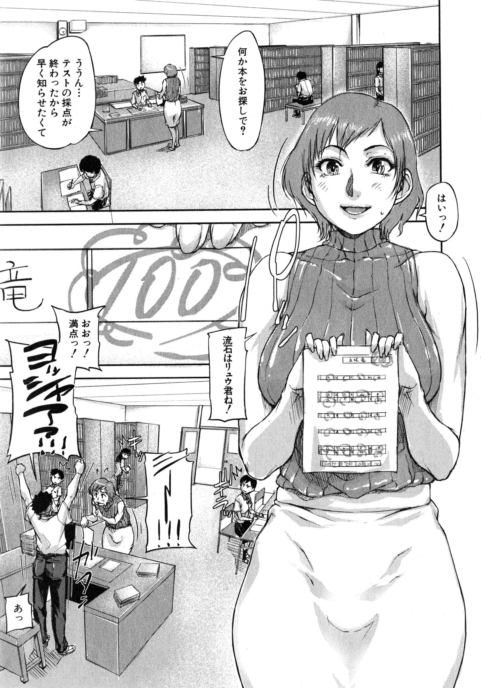 We are the Chijo Kyoushi Ch. 1-2 34