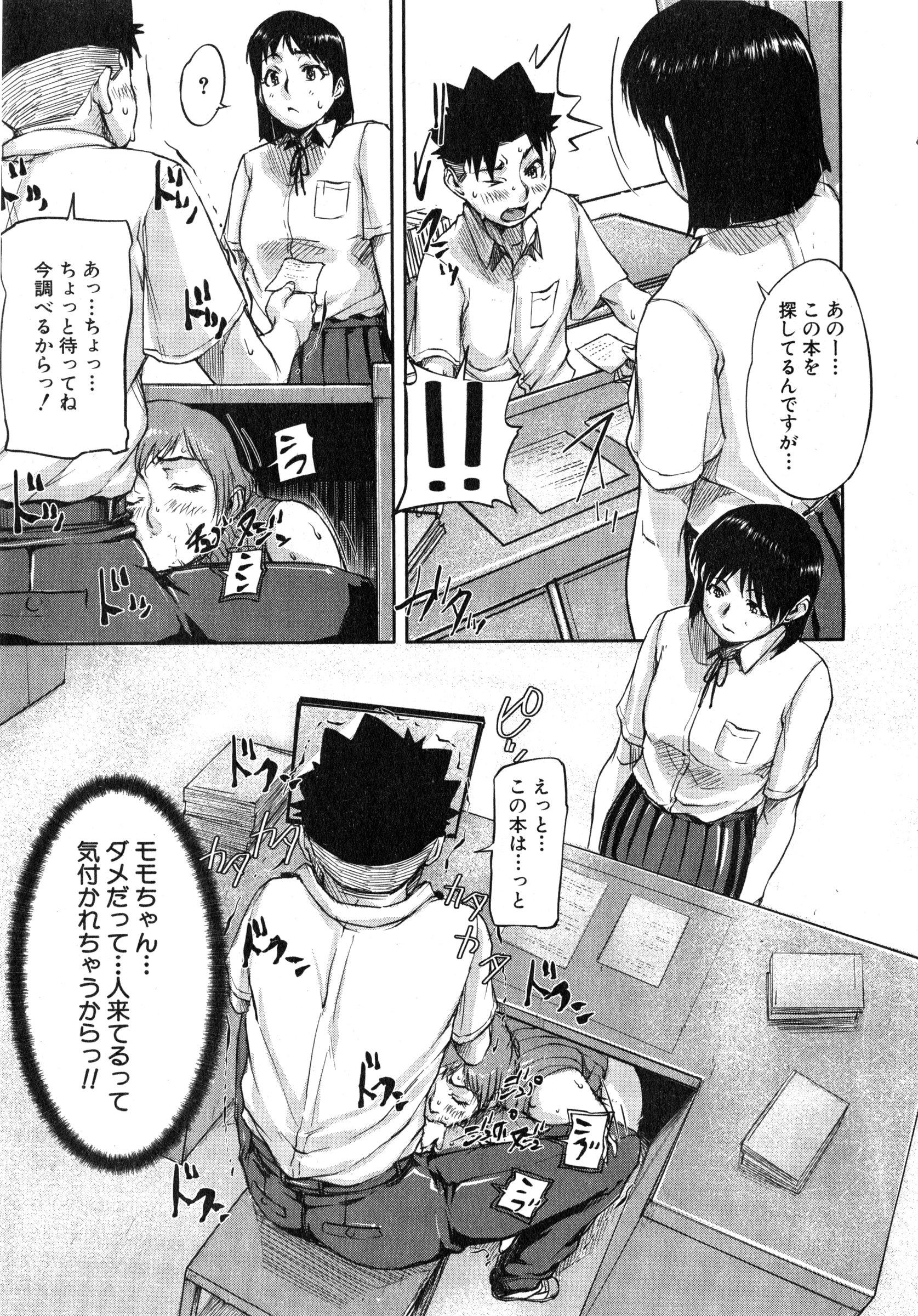 We are the Chijo Kyoushi Ch. 1-2 38