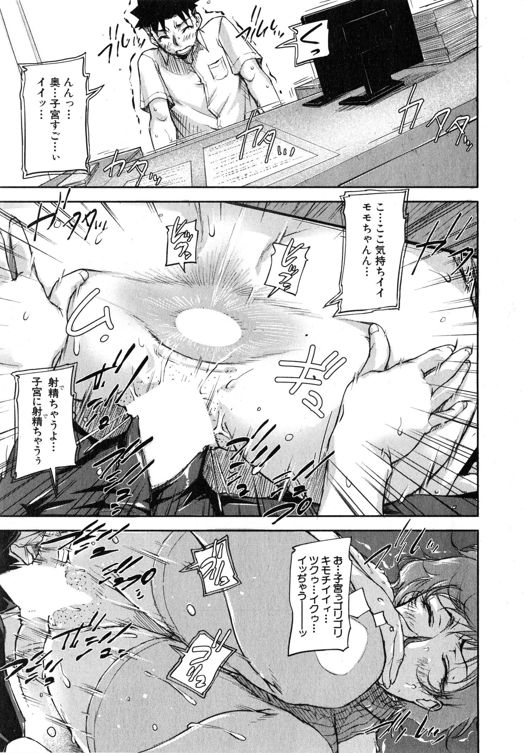 We are the Chijo Kyoushi Ch. 1-2 46