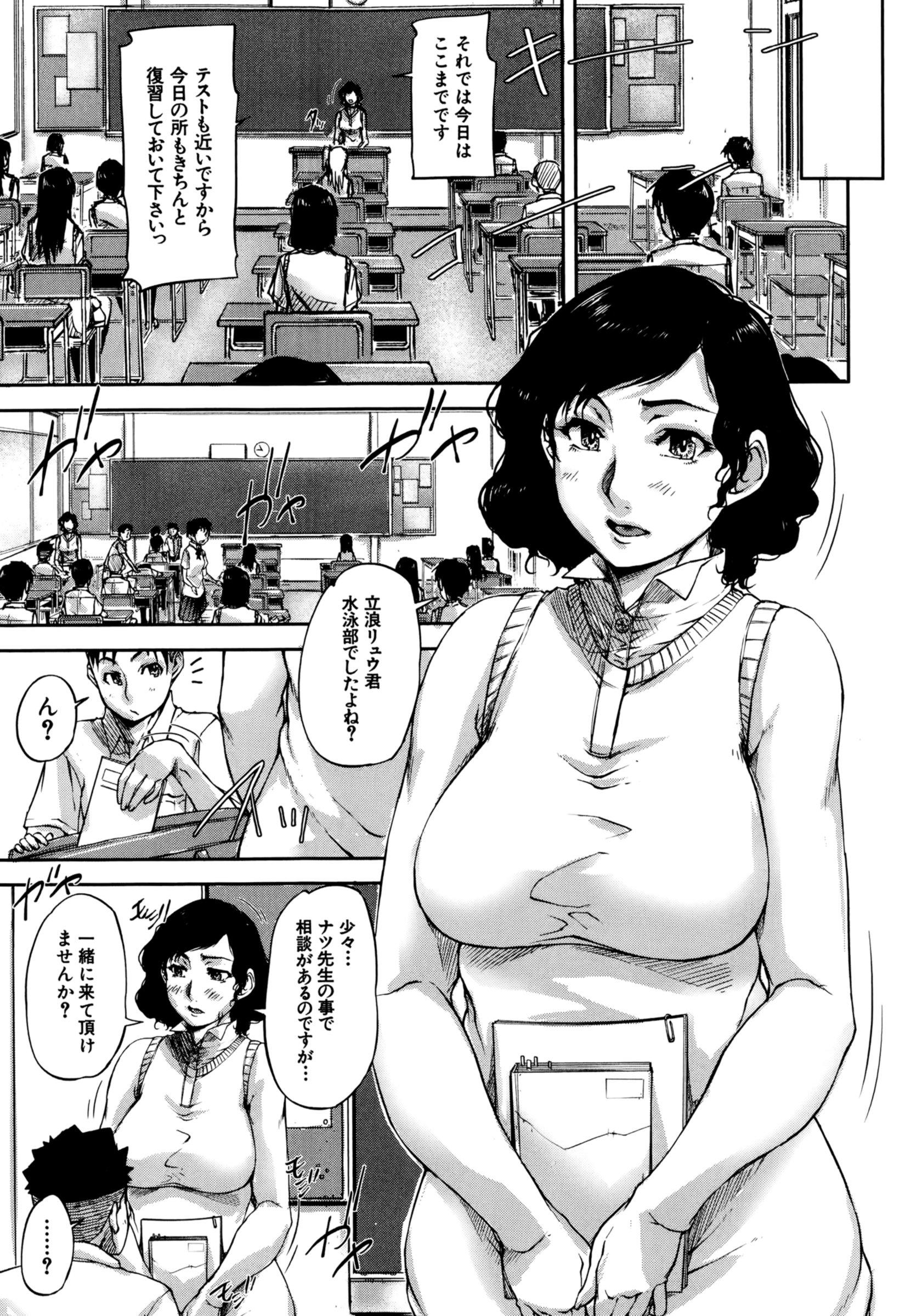 We are the Chijo Kyoushi Ch. 1-2 4