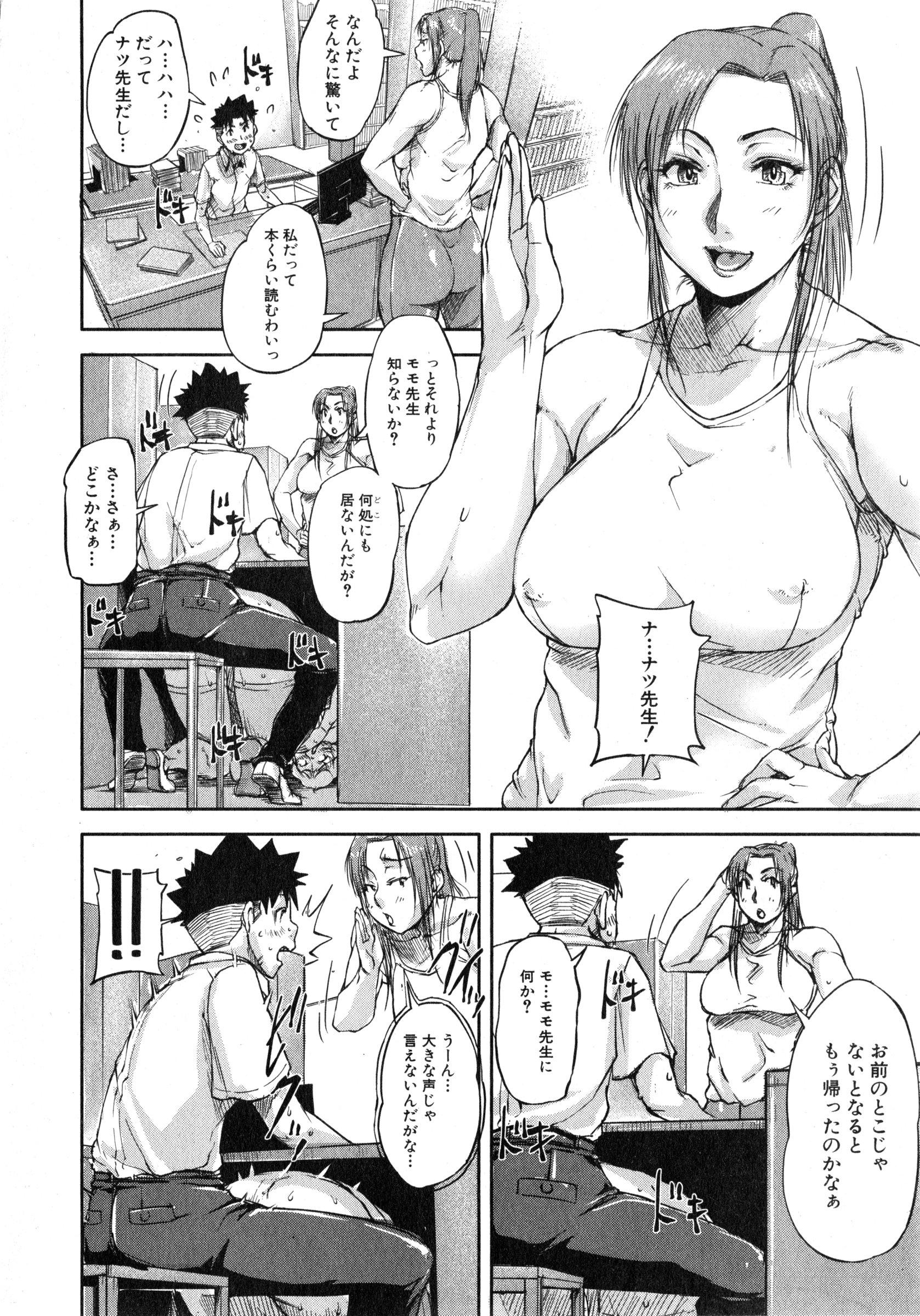 We are the Chijo Kyoushi Ch. 1-2 49