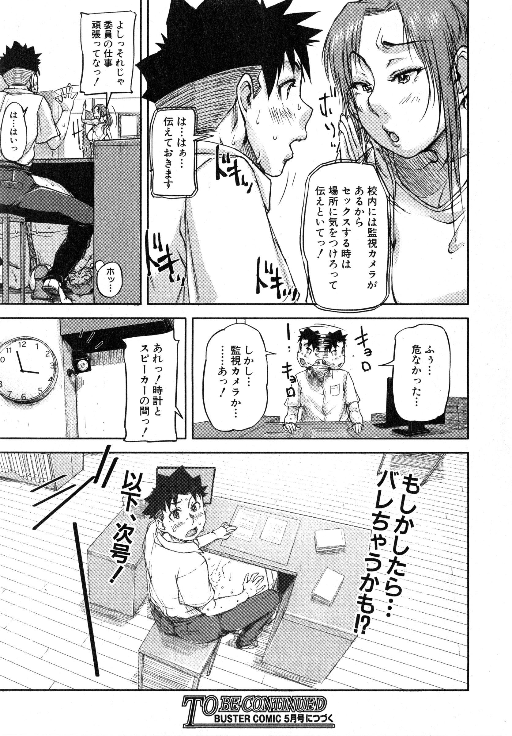 We are the Chijo Kyoushi Ch. 1-2 50