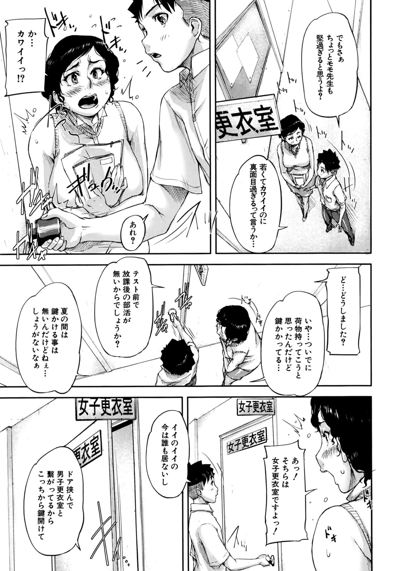 We are the Chijo Kyoushi Ch. 1-2 6