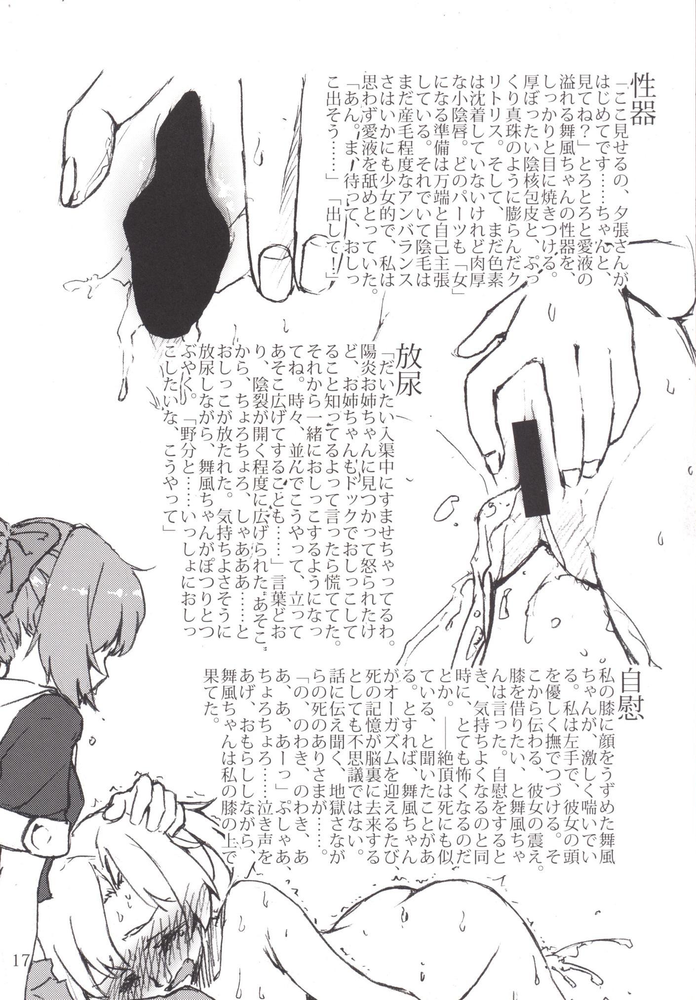 Oshikkollection Kuchikukan Hen San 15