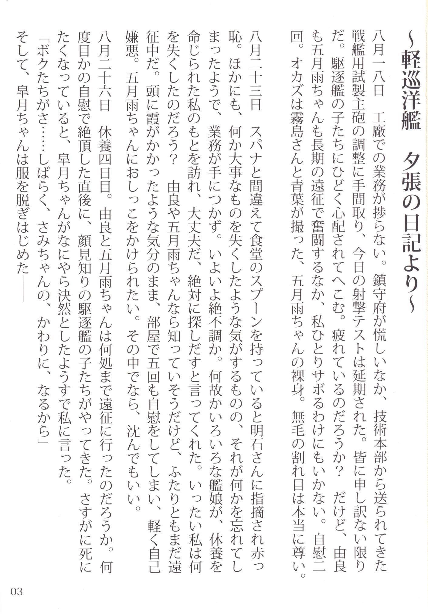 Oshikkollection Kuchikukan Hen San 1