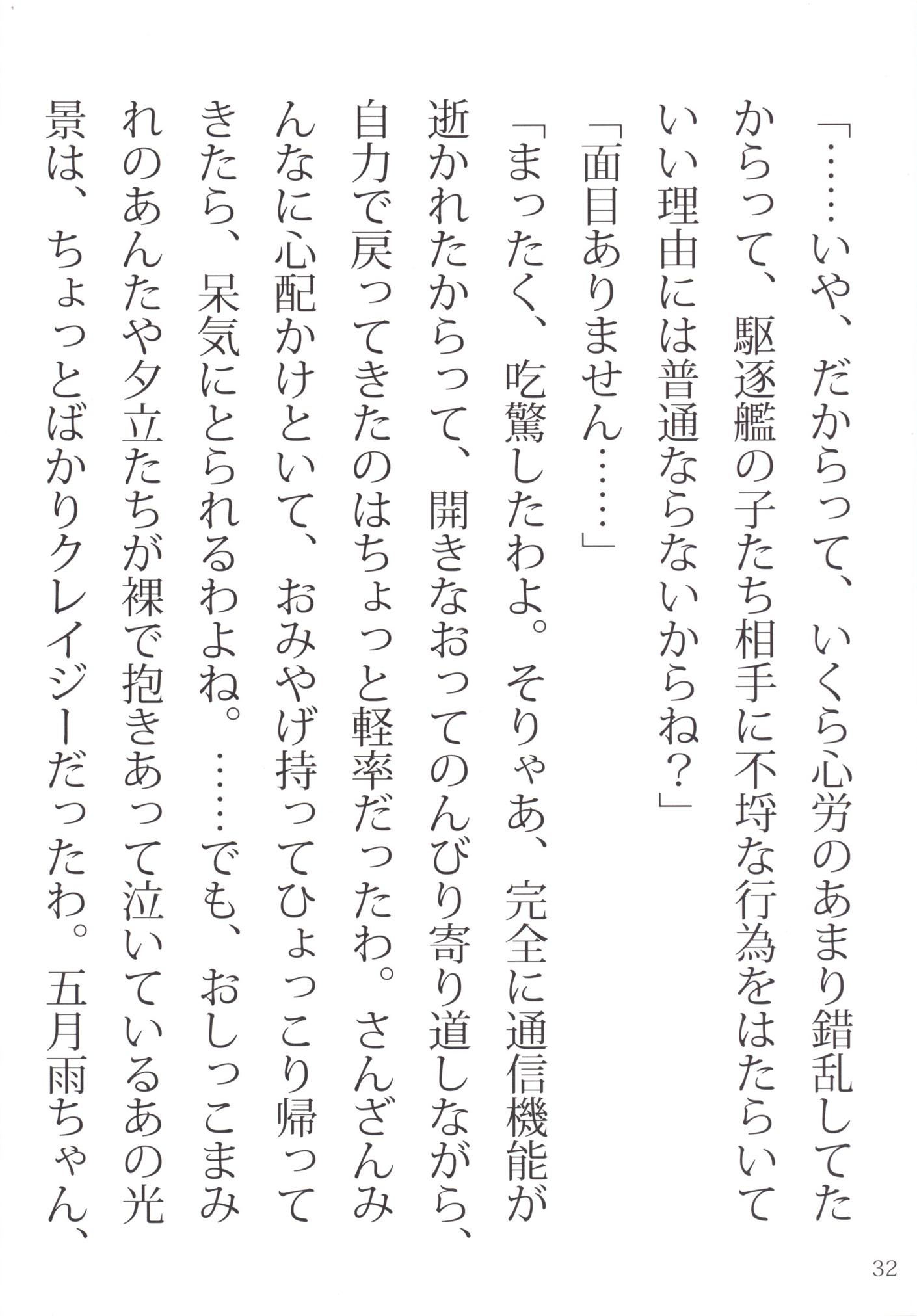 Oshikkollection Kuchikukan Hen San 30