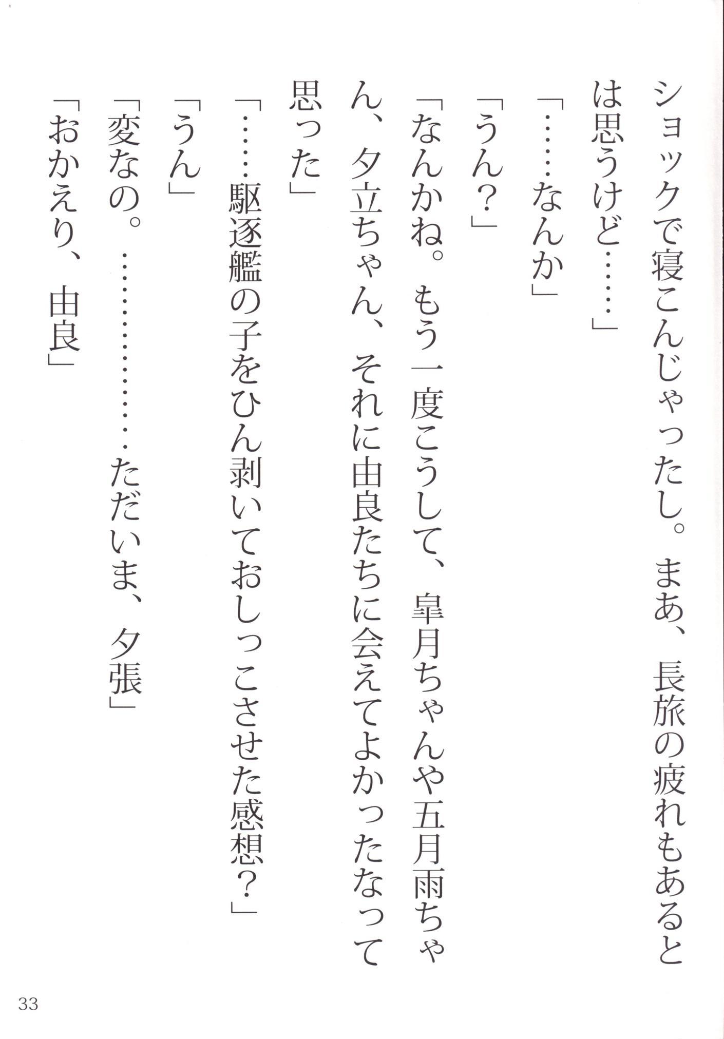 Oshikkollection Kuchikukan Hen San 31