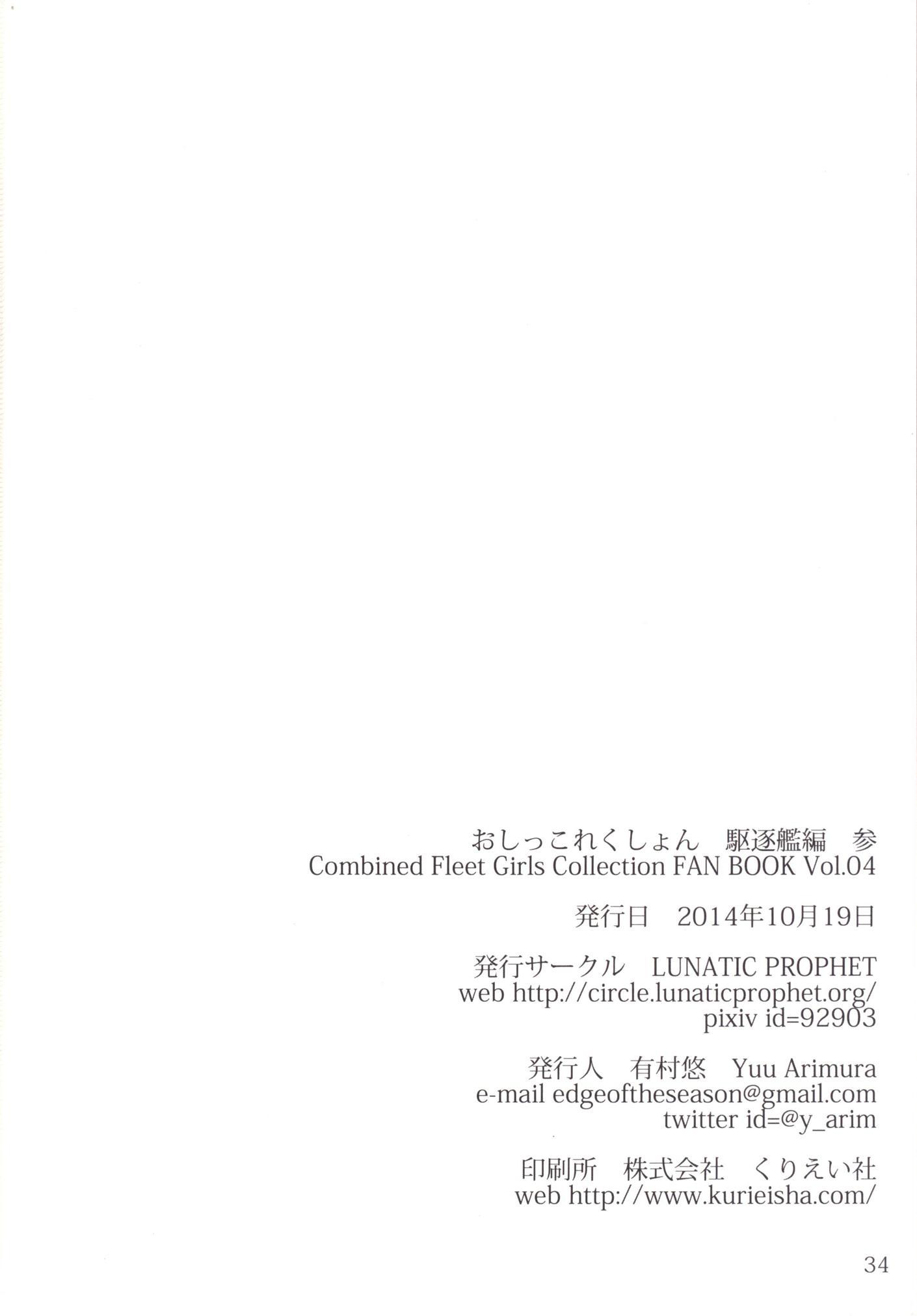 Oshikkollection Kuchikukan Hen San 32