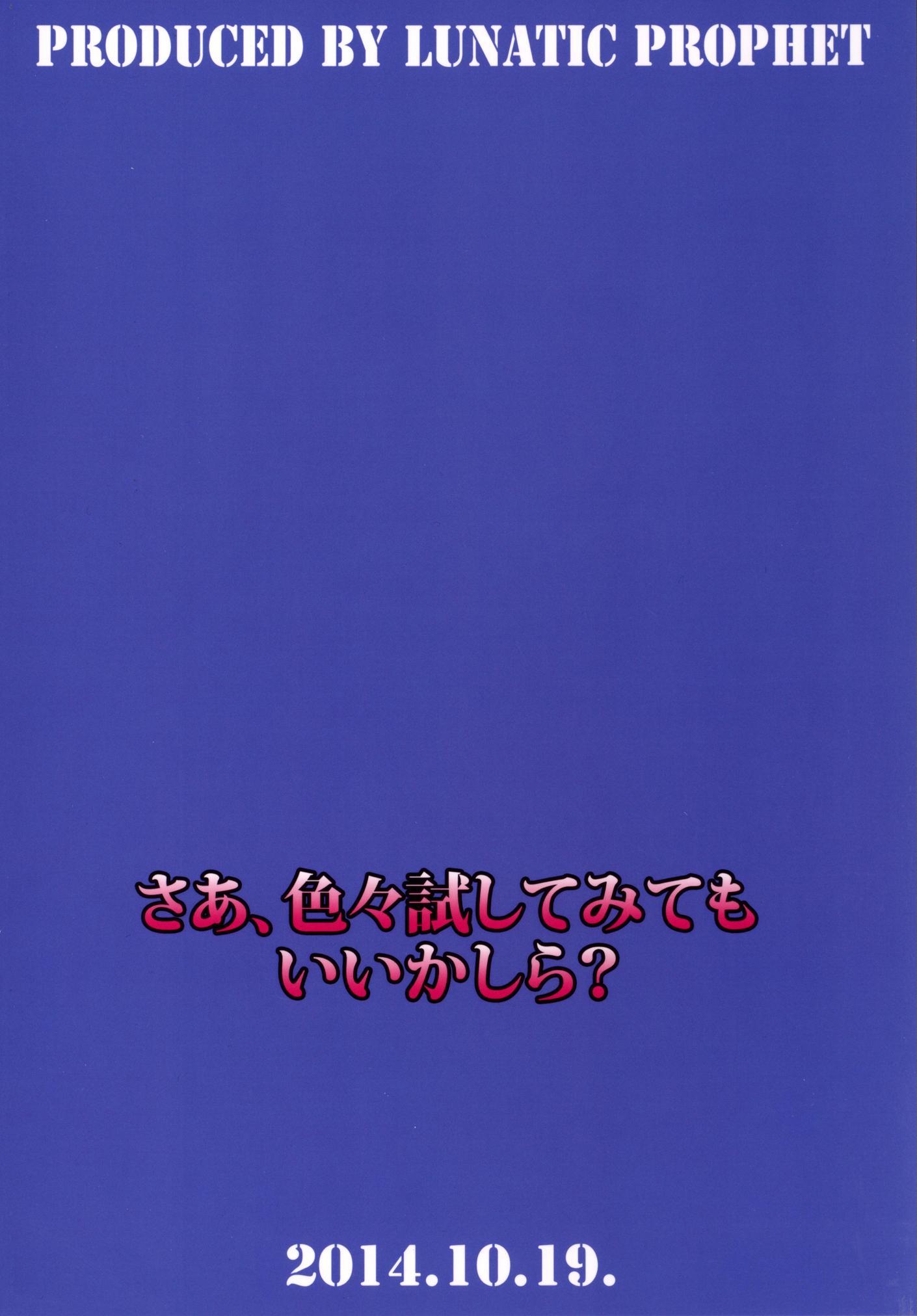 Oshikkollection Kuchikukan Hen San 33