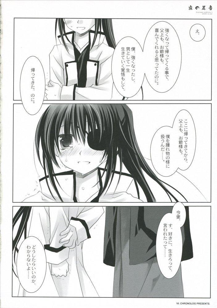 Yoru no Ashioto 10