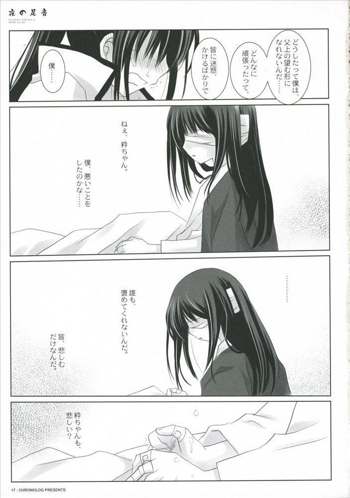 Yoru no Ashioto 11