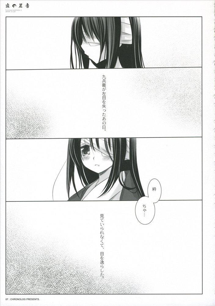 Yoru no Ashioto 1