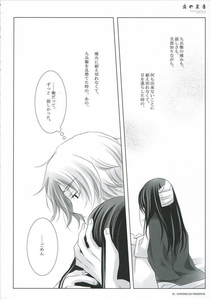 Yoru no Ashioto 26