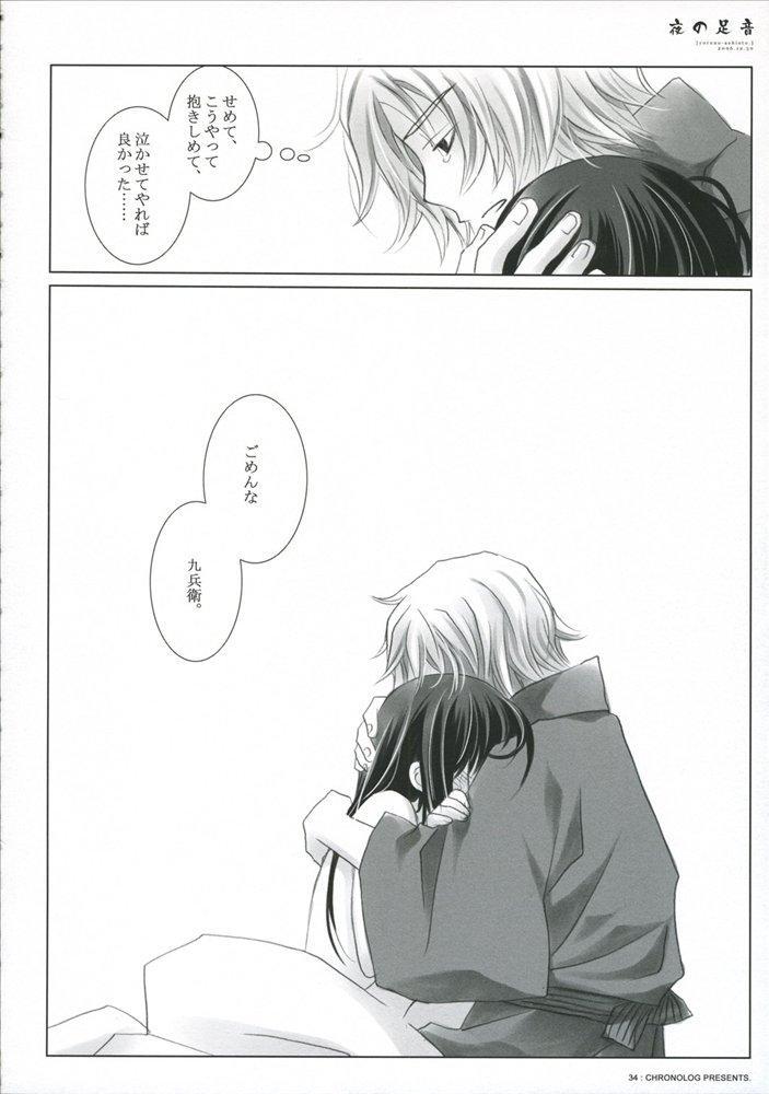 Yoru no Ashioto 28