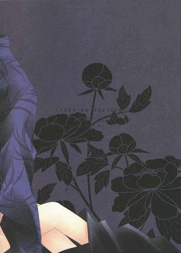 Yoru no Ashioto 29