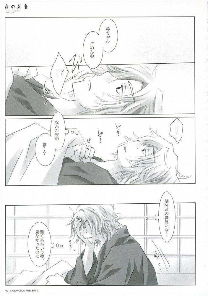 Yoru no Ashioto 3