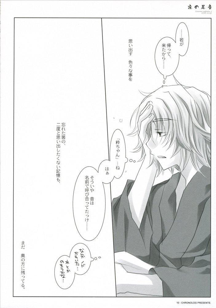 Yoru no Ashioto 4