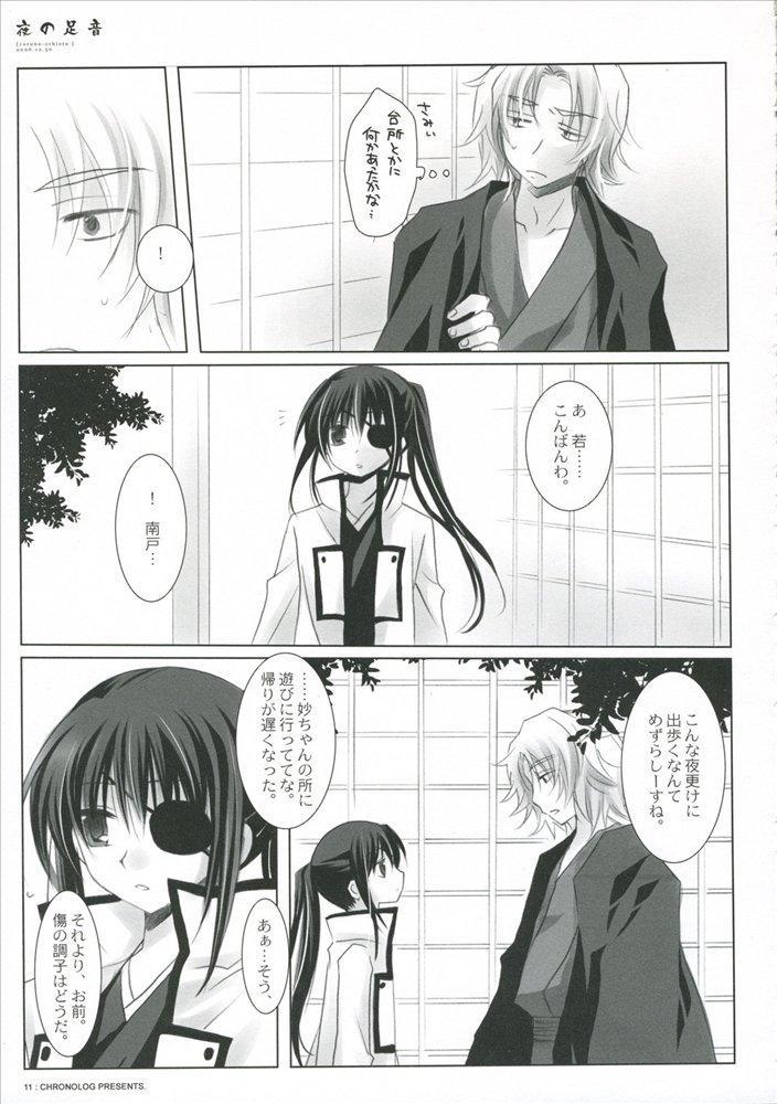 Yoru no Ashioto 5