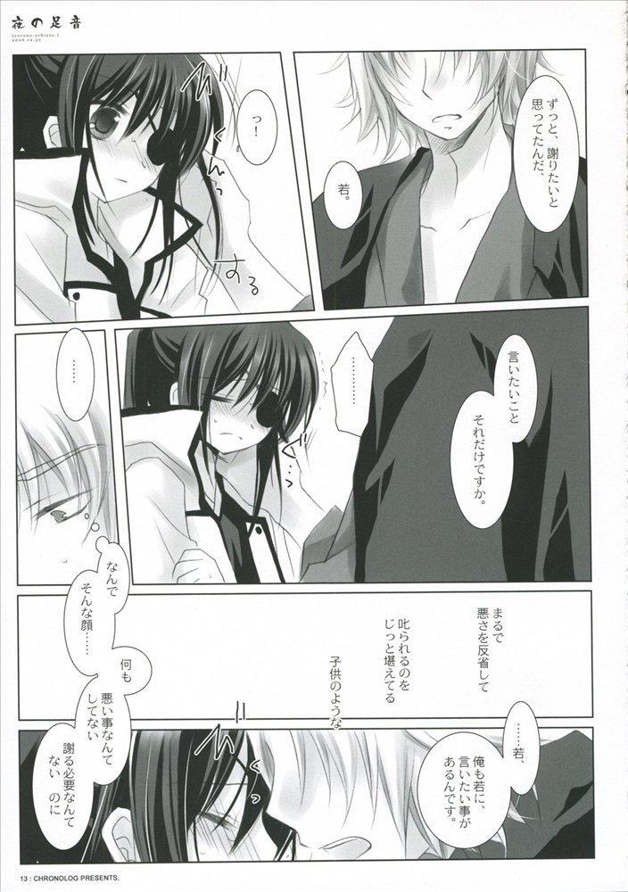 Yoru no Ashioto 7