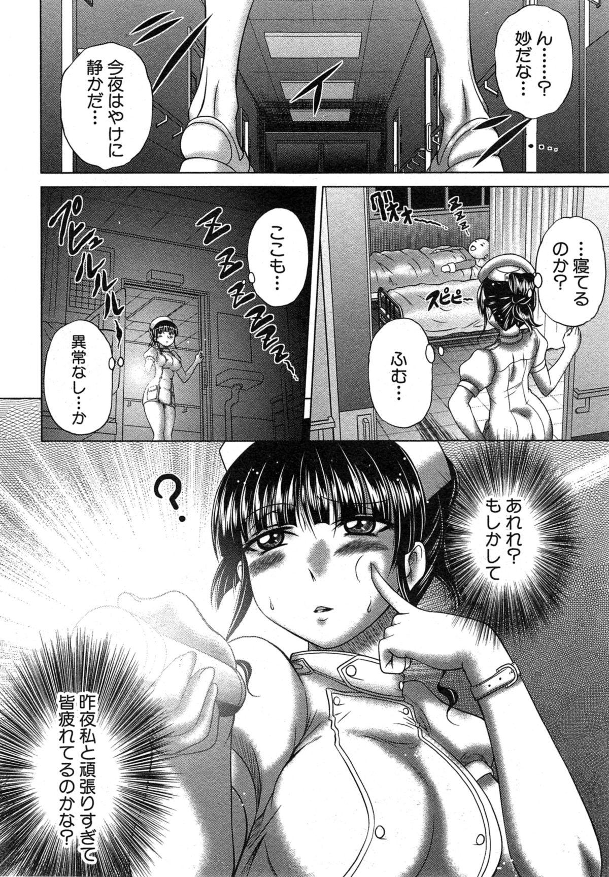 Youkoso Yozakura Byouine 4