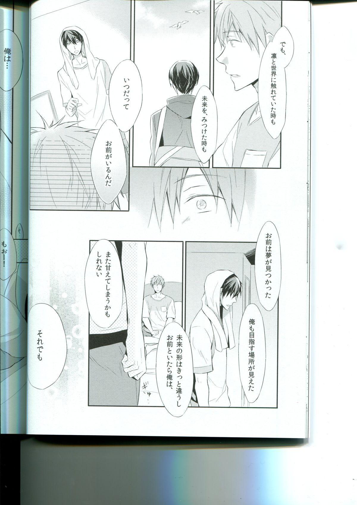 Tenohira no Blue Star 11