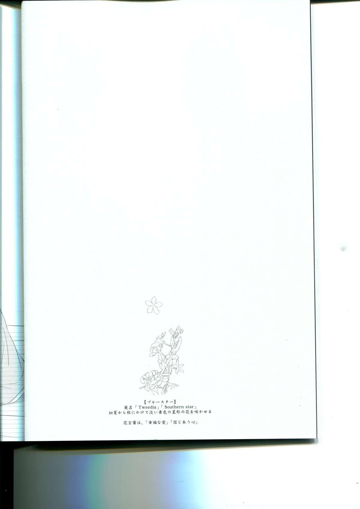 Tenohira no Blue Star 1