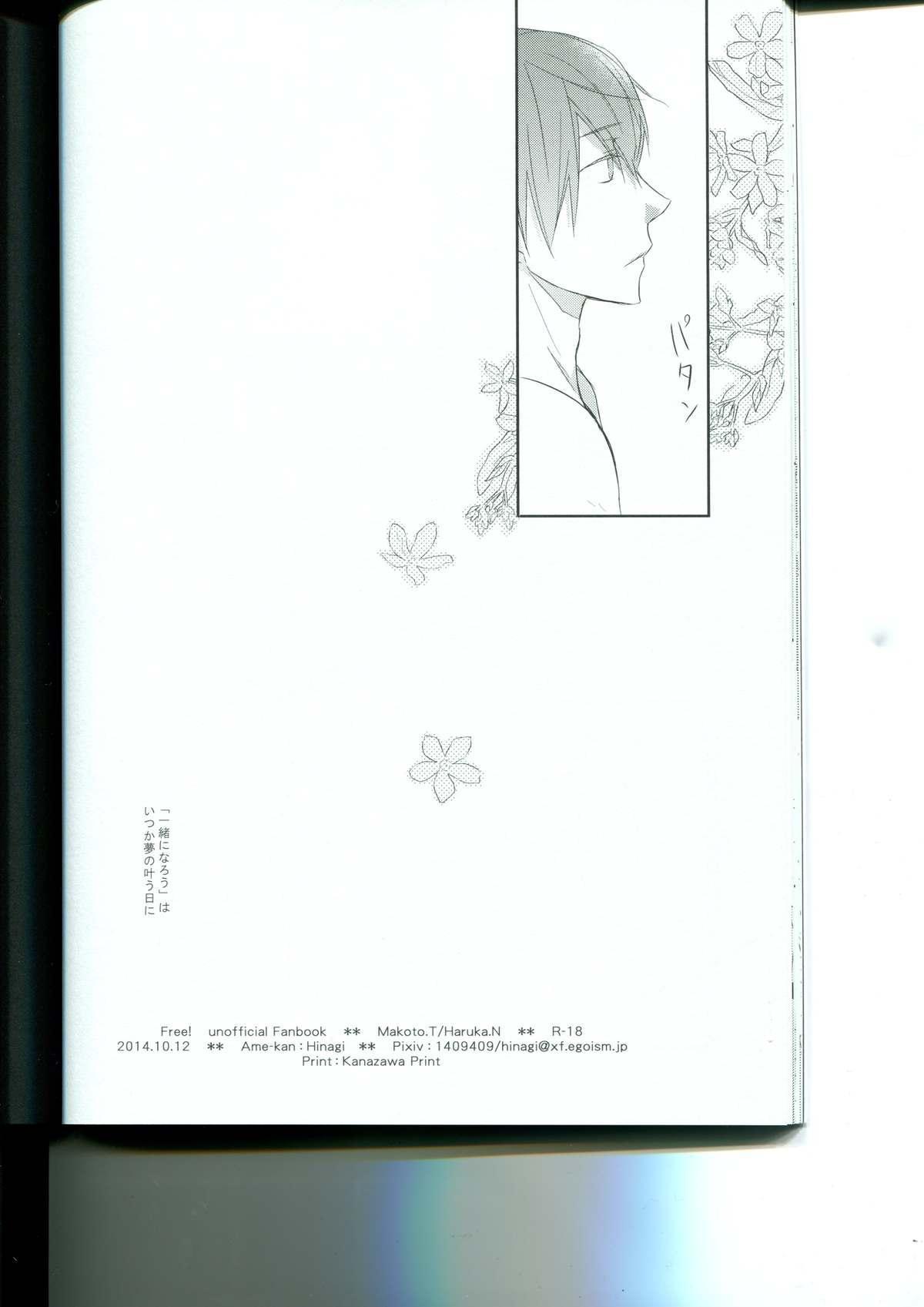 Tenohira no Blue Star 23