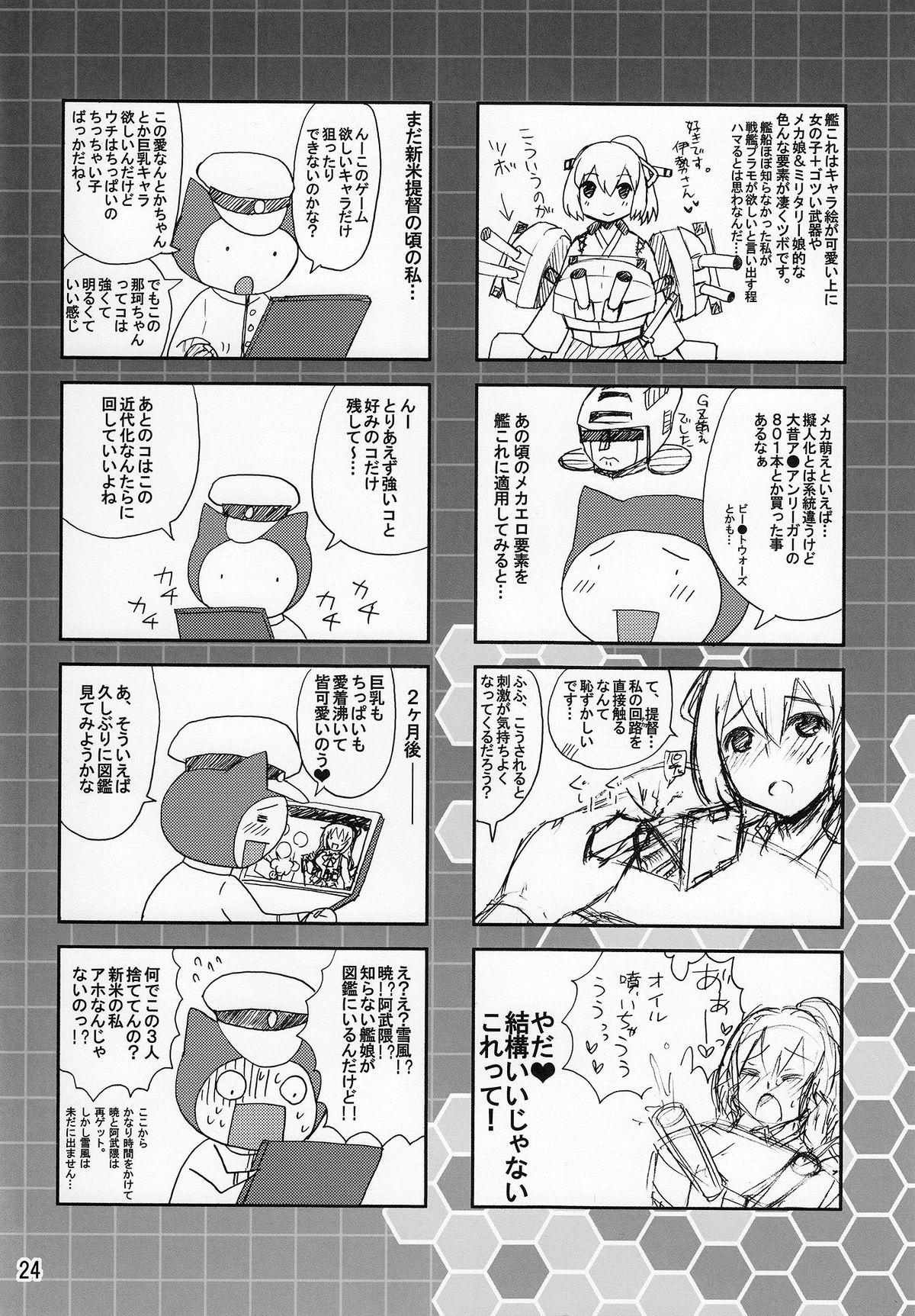 Nippon no Kanpai Collection 22