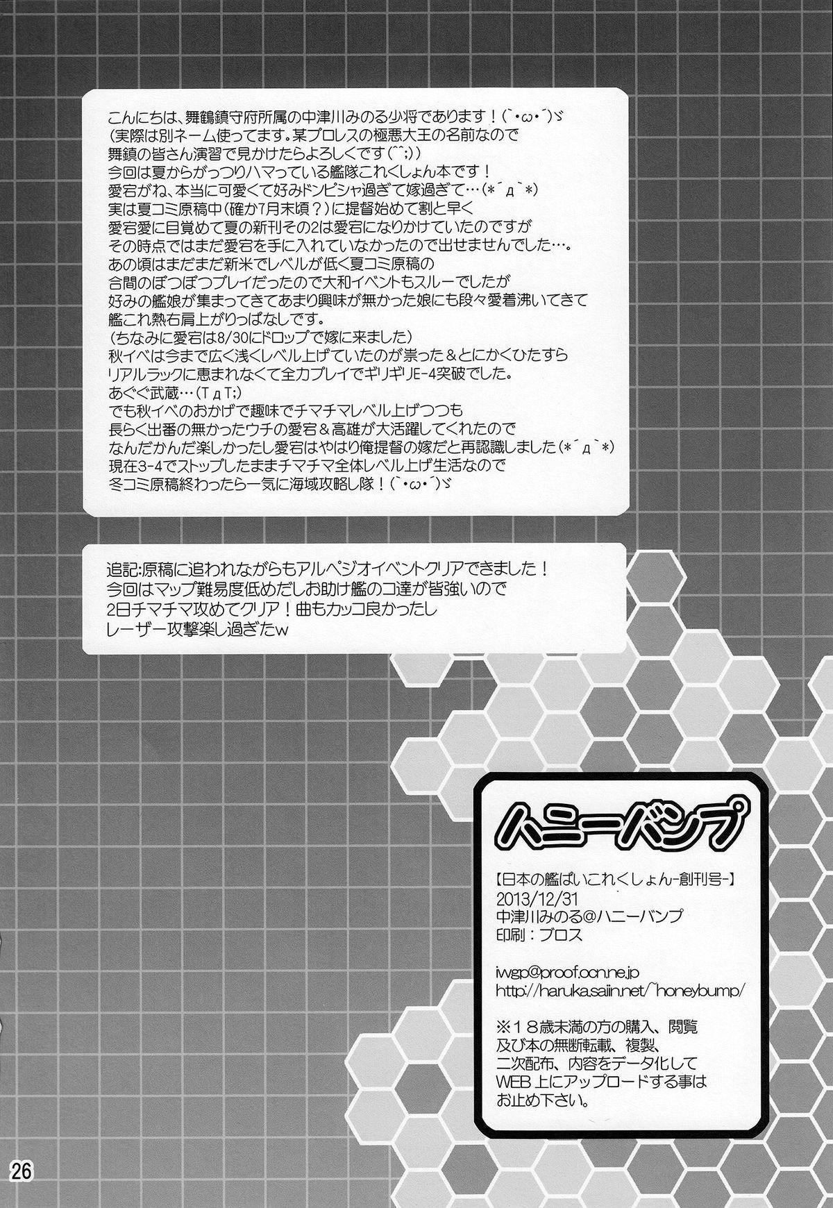 Nippon no Kanpai Collection 24