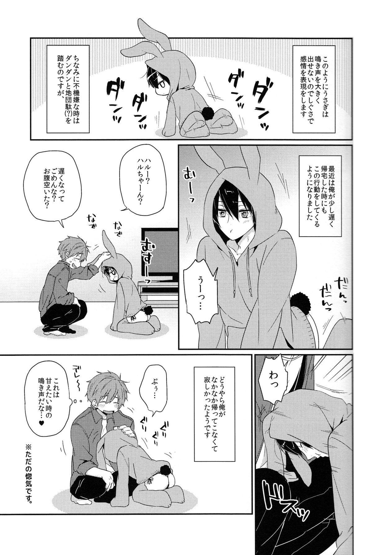 Usa Haru Shiiku Nikki 4