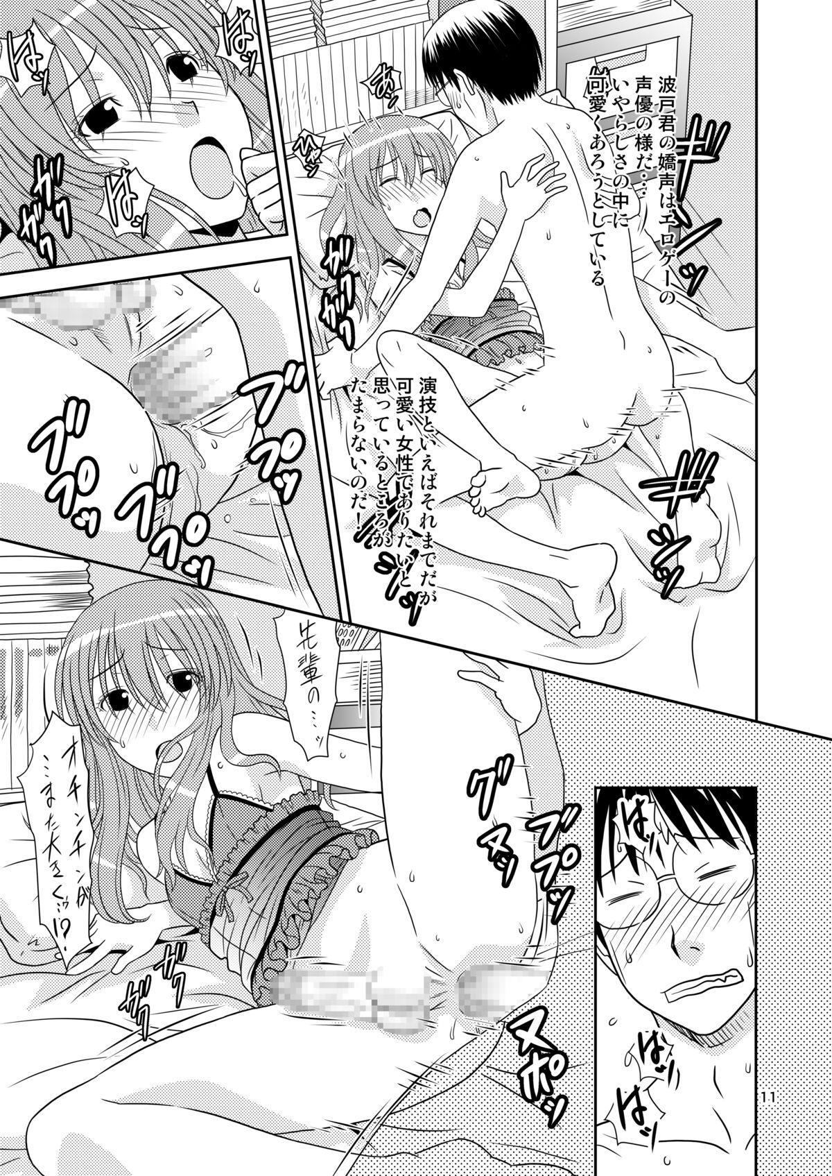 Genshiken no Hon Ni Satsu-me 10