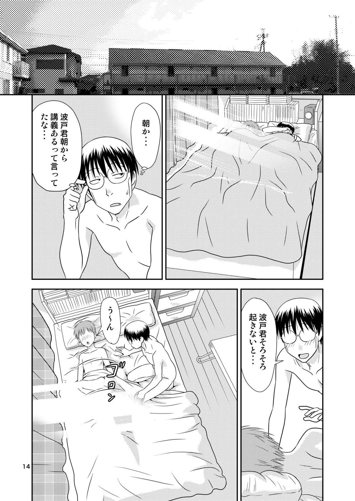 Genshiken no Hon Ni Satsu-me 13