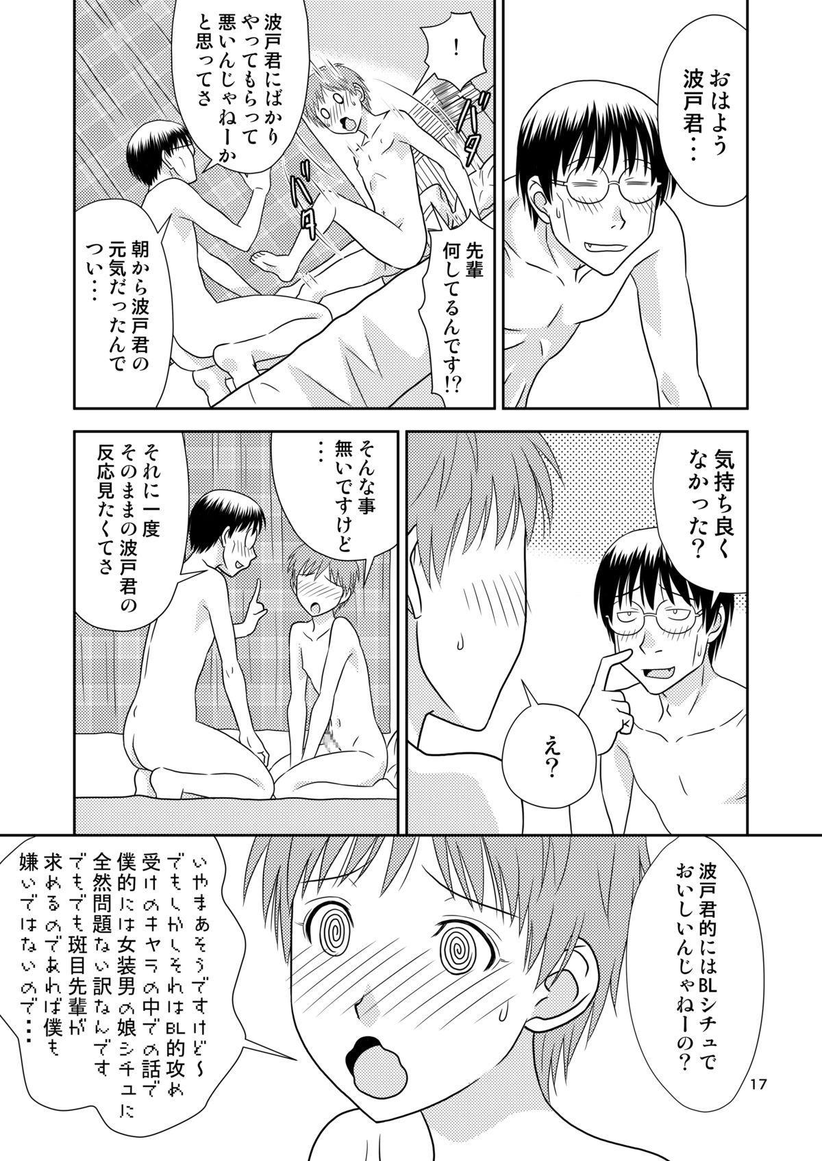 Genshiken no Hon Ni Satsu-me 16