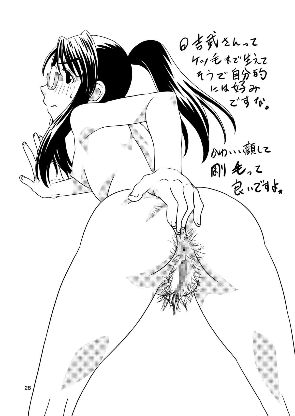 Genshiken no Hon Ni Satsu-me 27