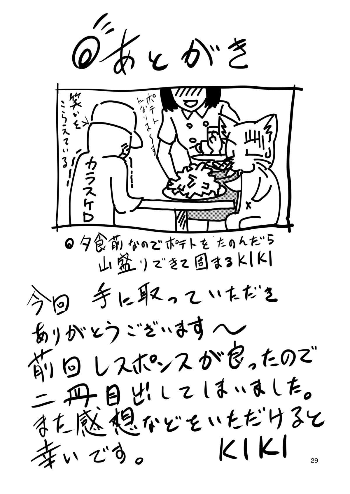Genshiken no Hon Ni Satsu-me 28