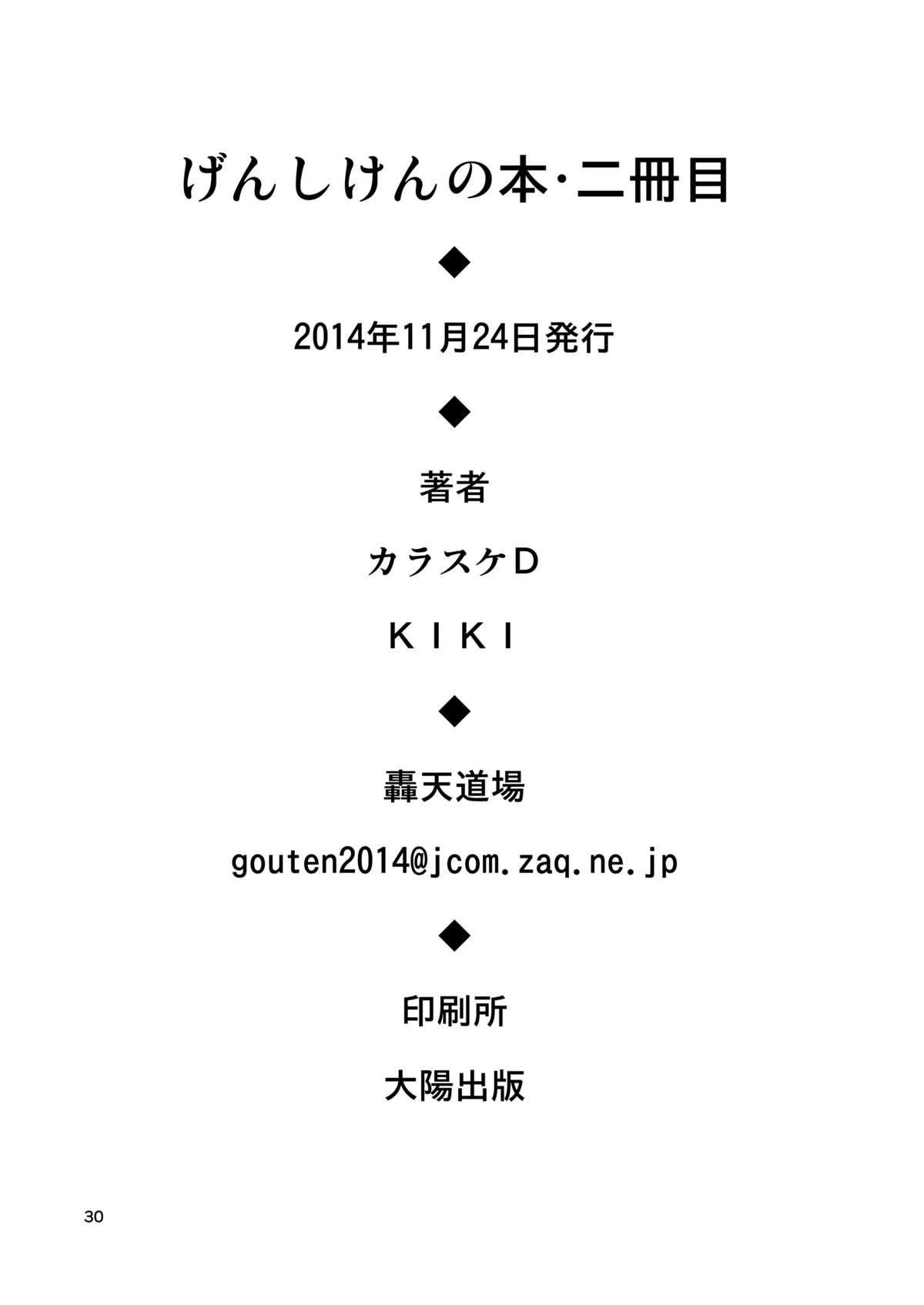 Genshiken no Hon Ni Satsu-me 29